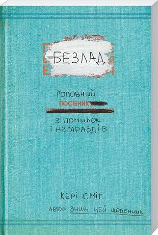 """ Безлад "" Кери Смит на укр. языке Супер Цена"