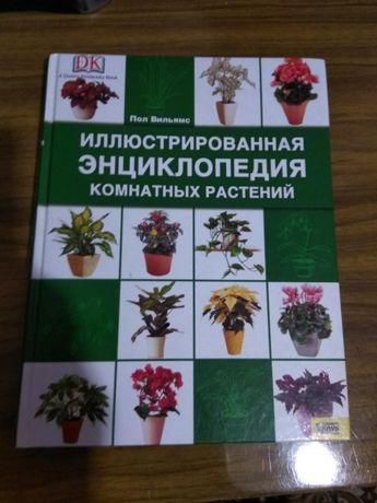 Ілюстрована енциклопедія.