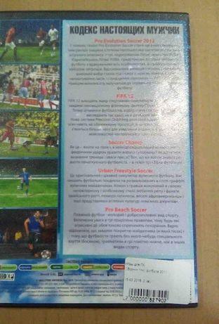 Сборник Мир футбола 2012