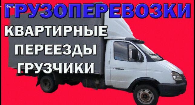 Грузоперевозки по Запорожью и Украине. Грузчики. Низкие цены