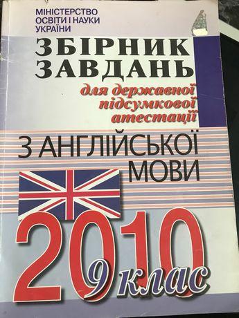 Збірник завдань для ДПА з англійської мови (2010р.) 9 клас