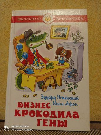 """Дитяча книга """"Бизнес Крокодила Гєни"""""""