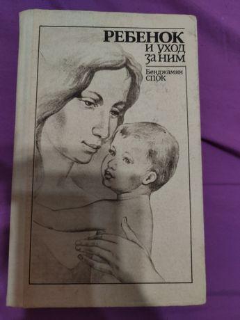 Спок ребёнок и уход за ним