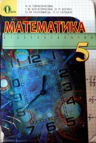 Математика 5 кл отдам