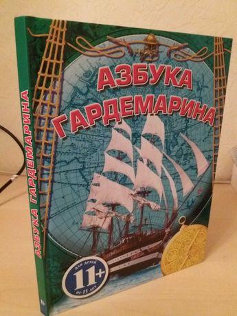 """Книга """"Азбука гардемарина"""" - 250 ₽"""