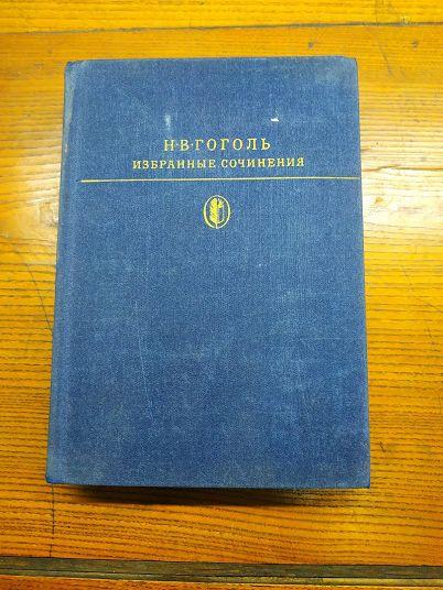 Книга Гоголь избранные сочинения.