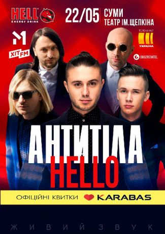 Продам билеты на концерт гр. «Антитела»