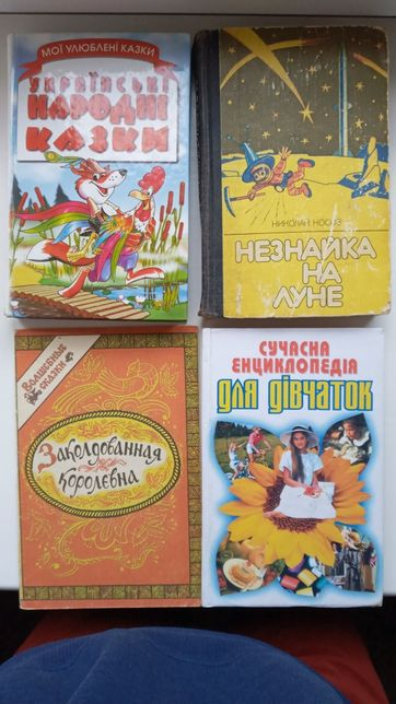 Українські народні казки, Енциклопедія для дівчаток