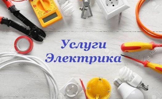 Услуги электрика, электромонтажные работы.