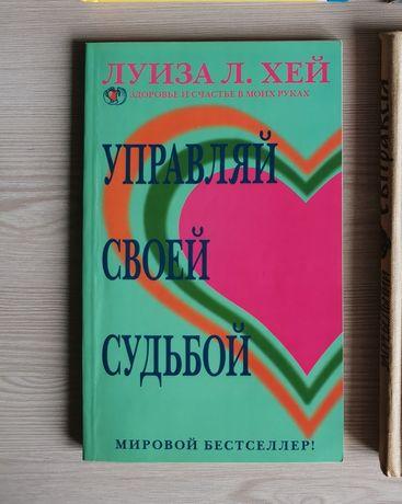 Л. Хей Управляй своей судьбой (психология)