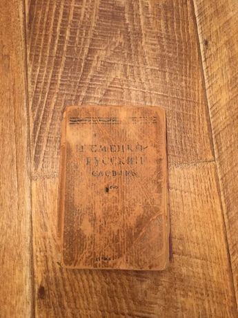 Русско- немецкий словарь 1945 года издания. Книга 1945 года