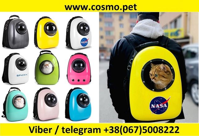 Рюкзак CosmoPet Оригинал. Рюкзак сумка переноска для кота, собаки
