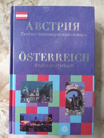 Австрия, лингвострановедческий словарь