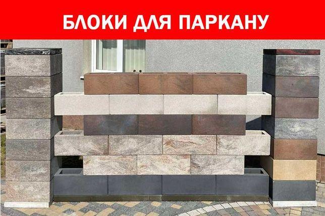 """Блоки бетонні """"рваний камінь"""", блоки для парканів, заборів"""