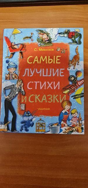 Сергей Михалков. Самые лучшие стихи и сказки