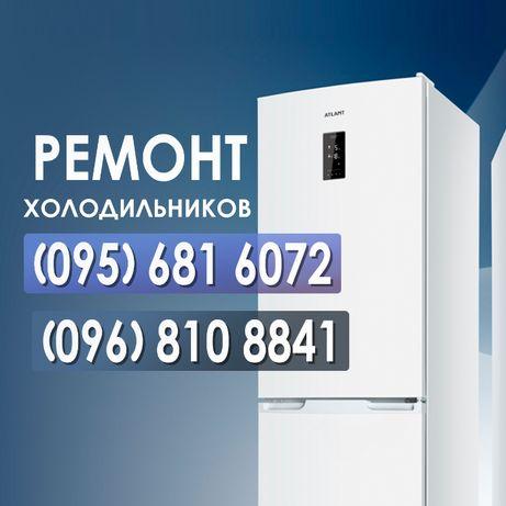 Ремонт холодильников, морозильной камеры. Вызов МАСТЕРА на дом