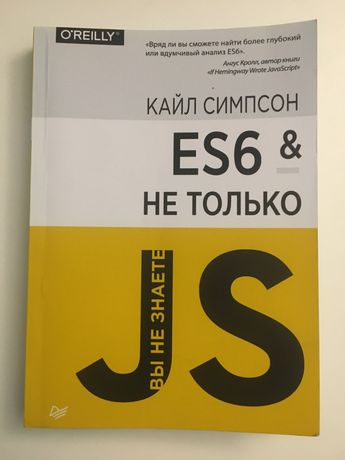 Книгу Вы не знаете js ES6 и не только Кайл Симпсон