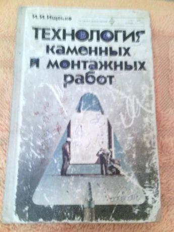 Книга технология каменных и монтажных работ, Ищенко И, И