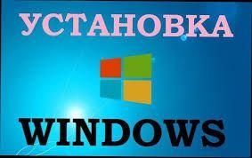 Установка Windows а также программы цена за установку 150 грв