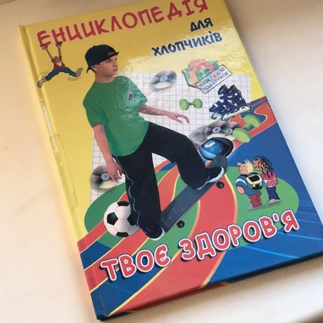 Енциклопедія для хлопчиків
