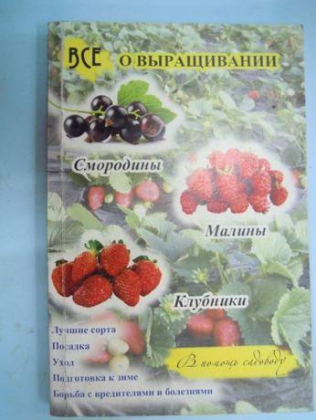 Все о выращивании - Клубники , малины , смородины .