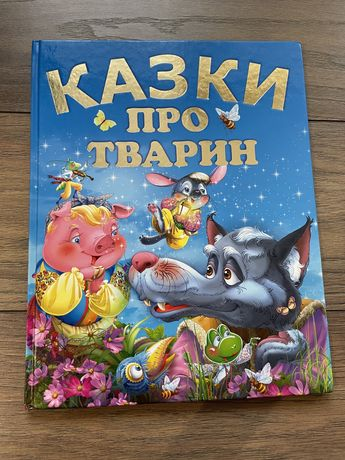 Книга Казки про тварин нова