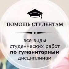 Курсовые,дипломы на заказ