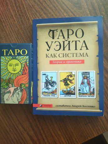 """Карты Таро """" УЭЙТА"""""""