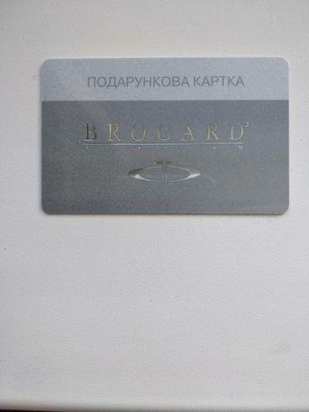 Сертификат брокард