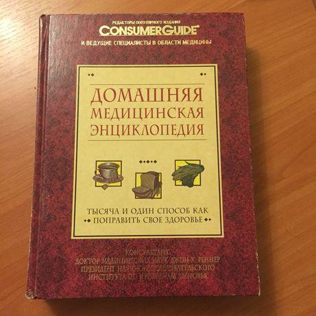 Книга - Домашняя медицинская энциклопедия.