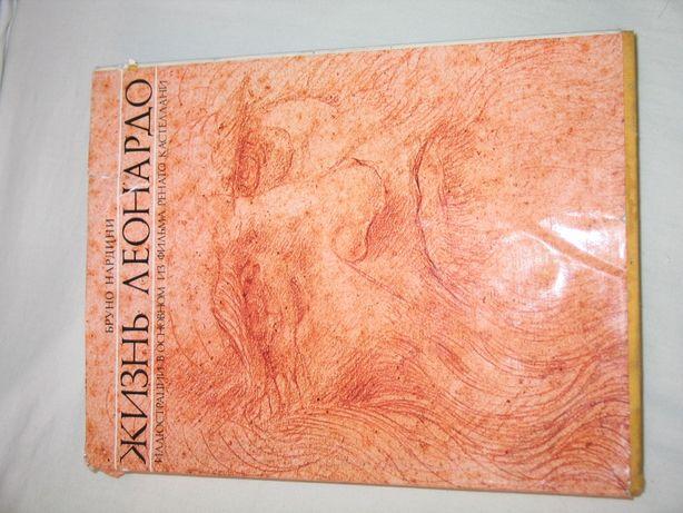 книга жизнь Леонардо .1978 года .