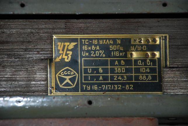 Трансформатор силовой 16 кВт