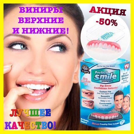 Верхние и нижние! Зубы виниры белоснежные улыбка Perfect Smile Veneers