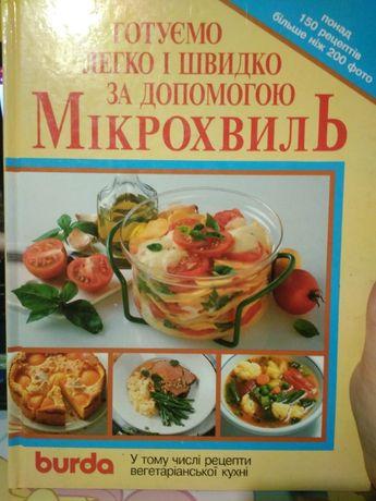 Книга Рецепты в микроволновке