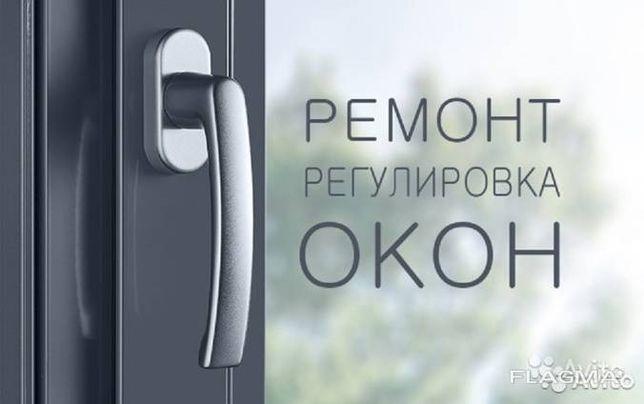Ремонт регулировка металлопластиковых окон и дверей.Откосы ПВХ