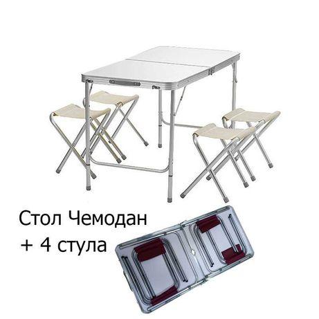 Стіл туристичний для пікніка ( чемодан ) розкладний + 4 стула