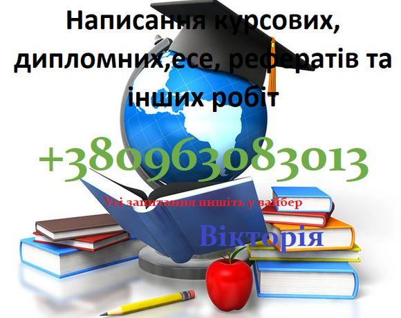 Продаж та написання курсових робіт, дипмол, реферат