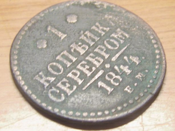 Продам монету 1 копейка серебром 1844г. ЕМ.