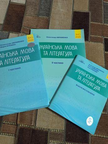Сборники Авраменко 2020