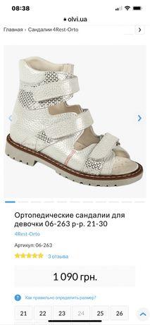 Ортопедические сандали, 16,5см