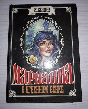 """Ж.Бенцони """"Марианна в огненном венке"""".А. и С.Голон """"Анжелика и султан"""""""