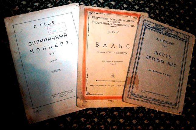 Ноты антиквариат 1930, 1934 и 1947 годов