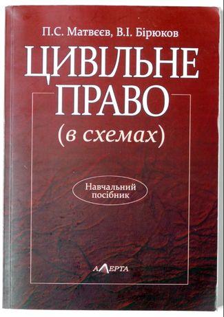 Учебники по Криминальному процессу и Гражданскому праву - 2 шт.