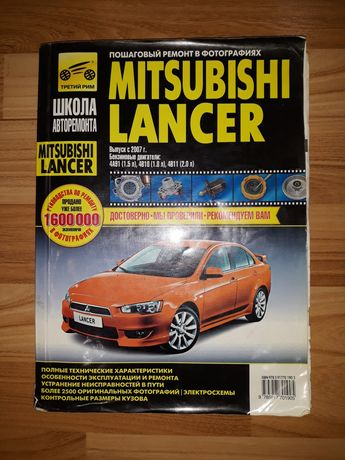 Руководство по експлуатации,техническому обслу Mitsubishi lanser 10