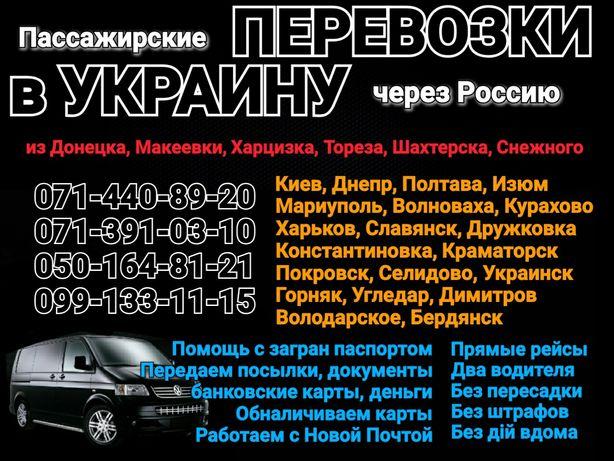 Пассажирские перевозки, поездки в Украину через Россию из Донецка