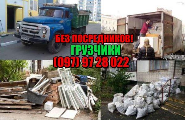 Вывоз строй мусора недорого Вивіз сміття Вивоз мебели хлама на свалку