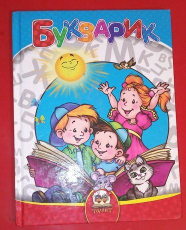 Книжка Букварик