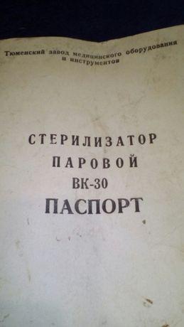 Стерилизатор паровой ВК-30( автоклав)