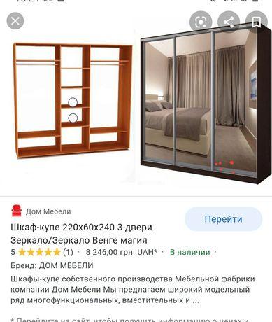 Шкаф купе 3 двери