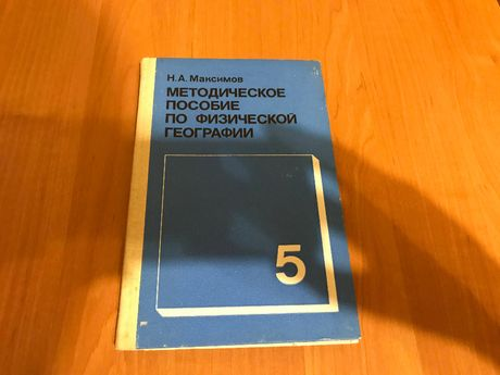 Методическое пособие по физической географии 5 класс